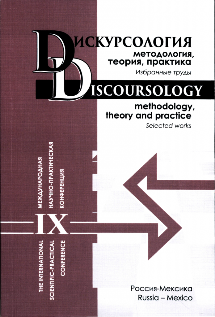 discursology