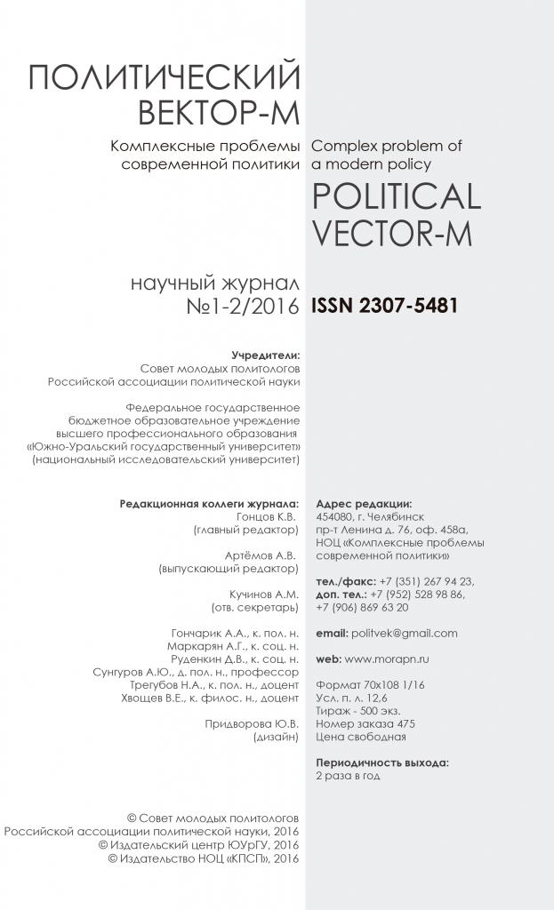political-vector-16